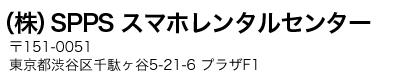 (株)SPPS スマホレンタルセンター 151-0051 東京都渋谷区千駄ヶ谷5-21-6 プラザF1